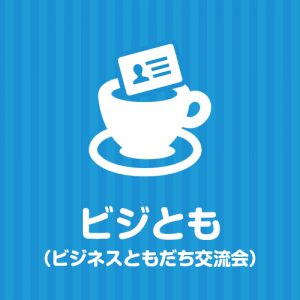 8月28日(火)【神田】17:00/(2030代限定)ビジとも(ビジネスともだち交流会)