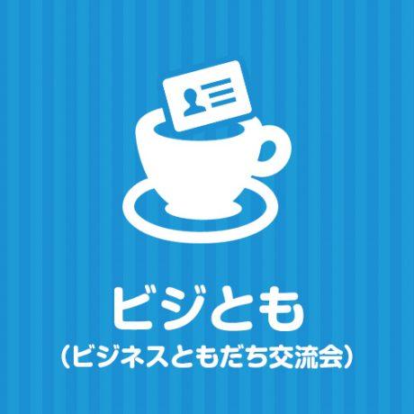 8月27日(月)【新宿】20:00/ビジとも(ビジネスともだち交流会) 1