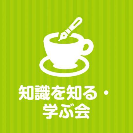 9月28日(金)【新宿】20:00/「専門プロ指南!ビジネス・想いをSNS・電子出版・著作等で集客・ブランディングする方法」に詳しい人から話を聞いて知識を深めたりおしゃべりを楽しむ会 1
