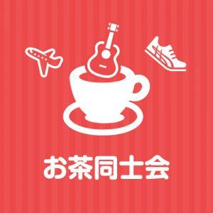 9月8日(土)【神田】15:15/(2030代限定)女子(グルメ・恋愛話等、女子友募集中!)