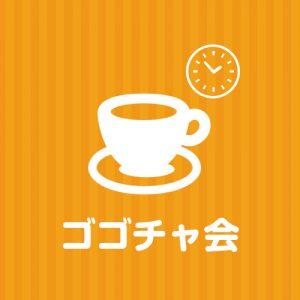 9月28日(金)【神田】13:00/日常に新しい出会い・人との接点を作りたい人で集まる会