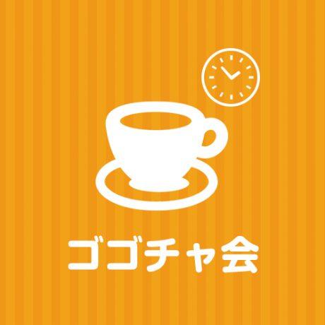 9月28日(金)【神田】13:00/日常に新しい出会い・人との接点を作りたい人で集まる会 1