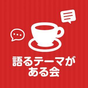 8月25日(土)【新宿】20:45/「夢を語ろう!仕事・趣味・プライベートなど前向き同士で楽しく語る」をテーマにおしゃべりしたい・情報交換したい人の会