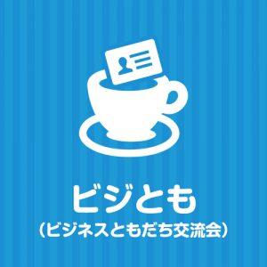 10月3日(水)【神田】20:00/ビジとも(ビジネスともだち交流会)