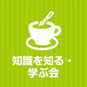 10月9日(火)【新宿】20:00/「健康・美容業界団体理事が教える!栄養・食事法習得で若返り・ダイエット・健康を手に入れる」に詳しい人から話を聞いて知識を深めたりおしゃべりを楽しむ会