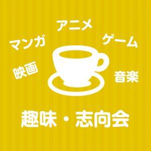 10月20日(土)【新宿】20:45/(2030代限定)漫画・アニメ好きで集まろうの会
