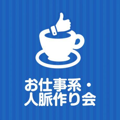 11月23日(金)【新宿】17:30/(2030代限定)「副業・兼業で手軽にできるビジネス情報・商材を教え合う」をテーマにおしゃべりしたい・情報交換したい人の会 1