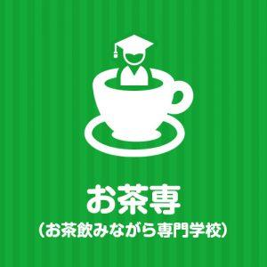 7月14日(日)【新宿】18:00/コンサルタント・事業主をコンサルするプロが指南!コスト0で年収数千万まで導く5ステップマーケティングを学ぶ会