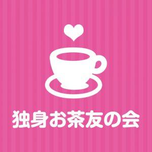 8月24日(土)【新宿】18:00/【独身お茶会】アラサー・30代の会