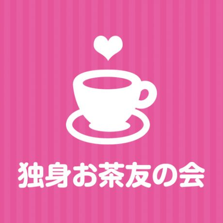 8月24日(土)【新宿】18:00/【独身お茶会】アラサー・30代の会 1