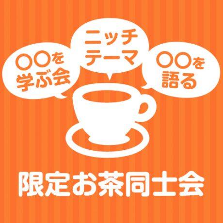 8月20日(火)【神田】20:00/「お客さんを紹介し合う・ビジネスの協力関係仲間募集中!」をテーマにおしゃべりしたい・情報交換したい人の会 1