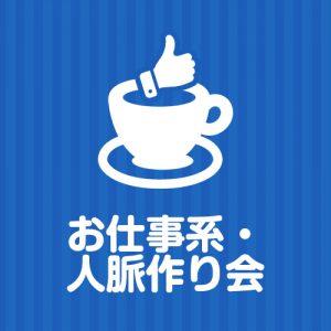 11月18日(月)【新宿】20:00/「これから人脈作りを始める!強化!頑張る!人同士で集まって交流や情報交換」をテーマにおしゃべりしたい・情報交換したい人の会