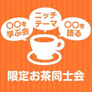 4月17日(金)【神田】20:00/「お客さんを紹介し合う・ビジネスの協力関係仲間募集中!」をテーマにおしゃべりしたい・情報交換したい人の会