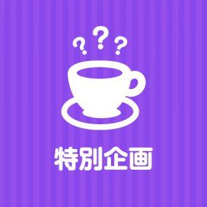 6月5日(金)【新宿】20:00/「税理士・士業事務所の経営」業界の人が来ます・人脈やつながり作りたい・業界の事を聞いてみたい質問したい・皆で関連話で盛上る交流する会
