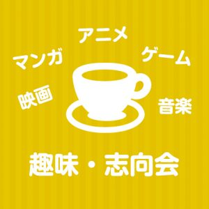 11月1日(日)【新宿】17:45/(2030代限定)漫画・アニメ好きで集まろうの会