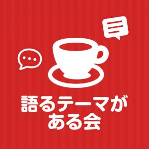 2月25日(木)【新宿】20:00/(2030代限定)「とにかく稼ぎたい!仕事で一旗揚げるぞ!頑張っている・頑張りたい人」をテーマにおしゃべりしたい・情報交換したい人の会