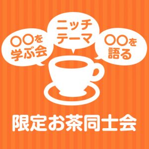 3月14日(日)【神田】15:00/(2030代限定)「働き盛り!とにかくガンガン働きたい!稼ぎたい!と思っている」タイプの友達や人脈・仲間作りをしたい人同士でおしゃべり・交流する会