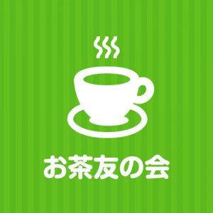 3月21日(日)【神田】15:00/日常に新しい出会い・人との接点を作りたい人で集まる会